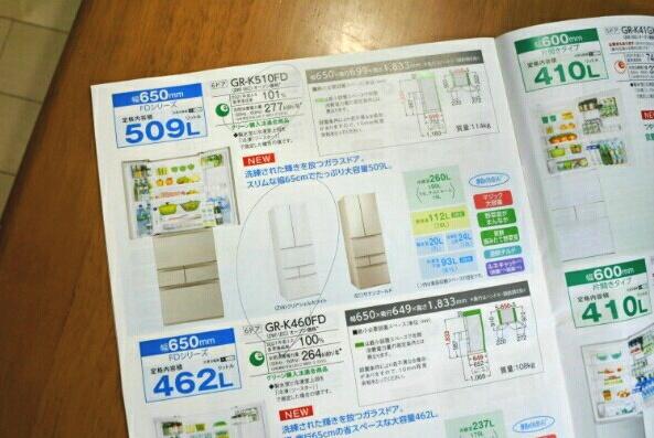 TOSHIBA冷蔵庫購入決定。【夫、最後の出勤】転居前のお家へgo