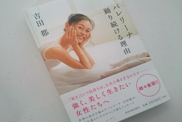 吉田都【バレリーナ 踊り続ける理由】40代にグッときた言葉 老化が怖いよ!